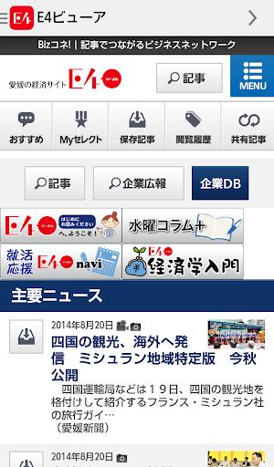 E4Viewer