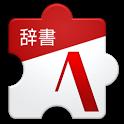文例辞書 icon