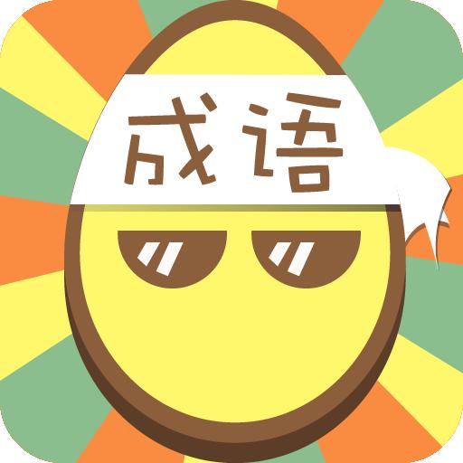 成语233-最好玩的看图猜成语,疯狂猜成语游戏 益智 App LOGO-硬是要APP