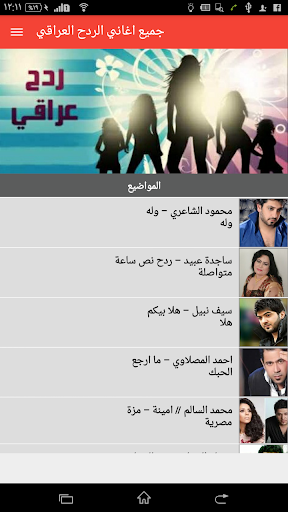 جميع اغاني الردح العراقي