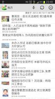 Screenshot of 大马新闻 Malaysia News