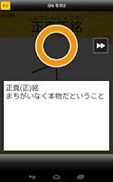 Screenshot of 手書き四字熟語1000