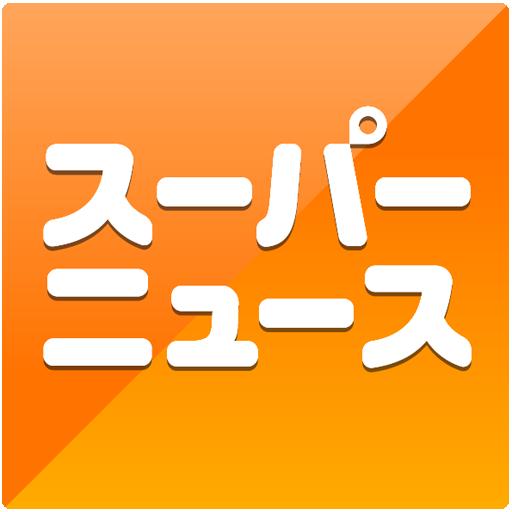 日本スーパーニュース 新聞 App LOGO-硬是要APP