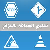 تعليم السياقة بالجزائر