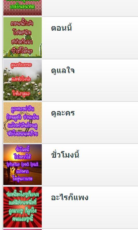คำคมจีบสาว - screenshot