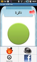 Screenshot of Shapes -  AppInMob