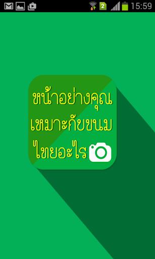 หน้าอย่างคุณเหมาะกับขนมไทยอะไร