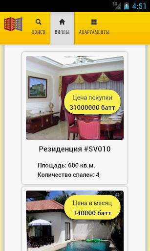 Недвижимость Тайланда