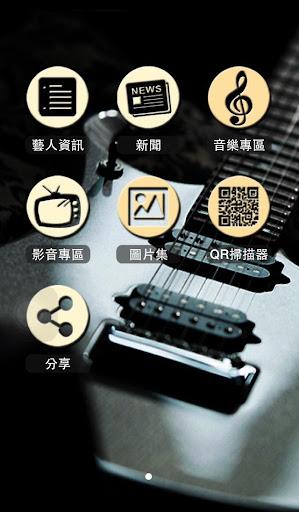 玩娛樂App|kelly于文文免費|APP試玩