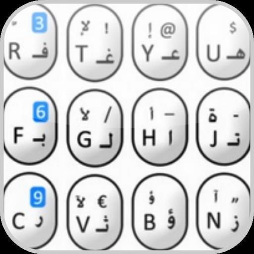 下載阿拉伯語鍵盤