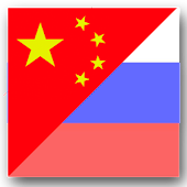 Vvs Russian China dictionary