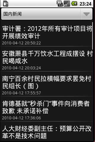 随身天气 - screenshot