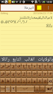 Linpus Arabic Keyboard - screenshot thumbnail
