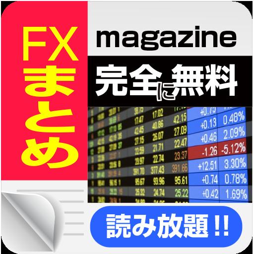 新聞必備App FXまとめニュースマガジン LOGO-綠色工廠好玩App