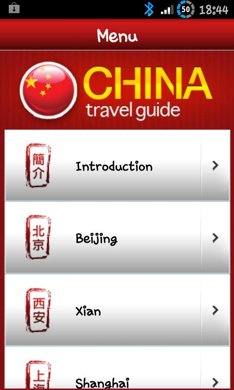 China Travel Guide - screenshot