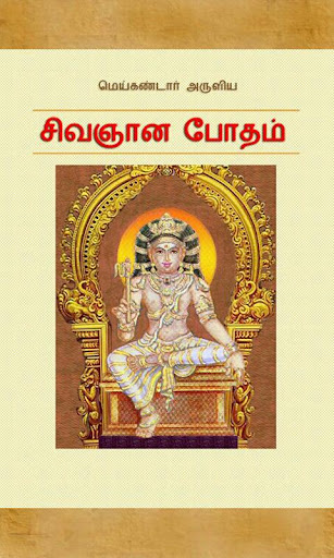 Sivagnanabotham