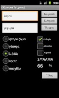 Screenshot of Turkish Greek Dictionary