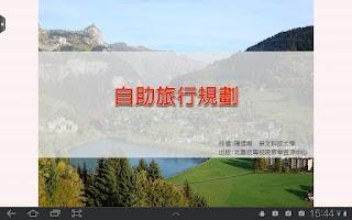 Screenshot of 自助旅行規劃