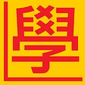 香港駕駛考試練習 ( 筆試及路試 )