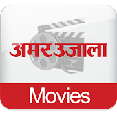 AmarUjala Movie Review