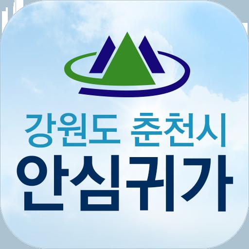 춘천시 안심귀가 LOGO-APP點子
