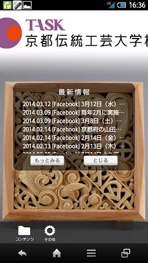 京都伝統工芸大学校 スクールアプリ
