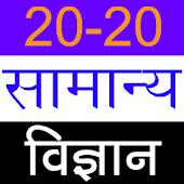 20-20 Quiz General Science