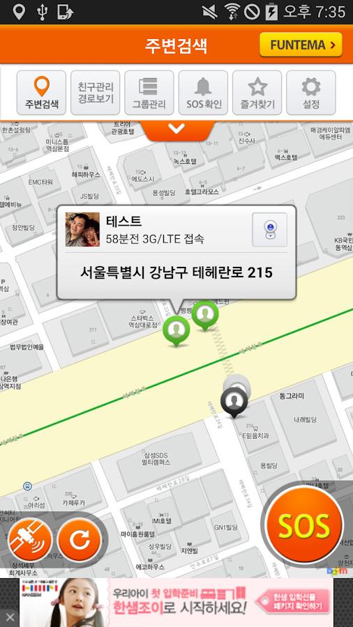 투투벨♡우리가족 지킴이(여성,자녀,노부모님)♡ 위치추적 - screenshot