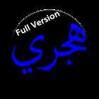 Hijri Calendar Pro icon