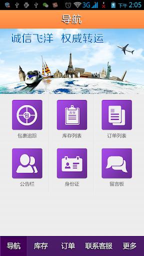 飞洋转运 工具 App-愛順發玩APP