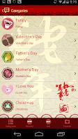 Screenshot of Handcent 6 Skin SpringFestival