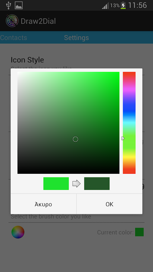 Draw2Dial - στιγμιότυπο οθόνης