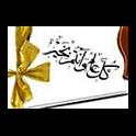 تهاني العيد - Tahany Aleid icon