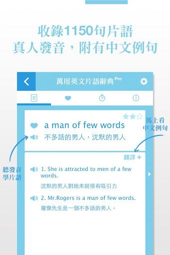 玩免費書籍APP|下載萬用英文片語辭典 Pro (真人語音) app不用錢|硬是要APP
