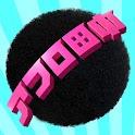 アフロ田中 妄想キャッチゲーム logo