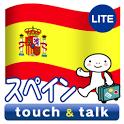 指さし会話スペイン スペイン語 touch&talkLITE icon