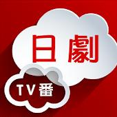 日劇TV番