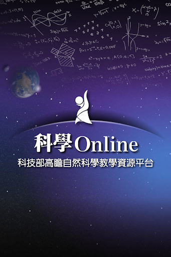 科學Online