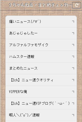 2ちゃんねる・まとめブログチェッカー