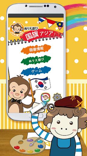 塗り絵 ぬりえ 遊び - 旗 ASIA1