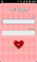 Screenshot of ترمومتر الحب