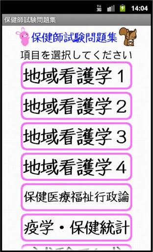 保健師試験問題集(用語集付き) りすさんシリーズ