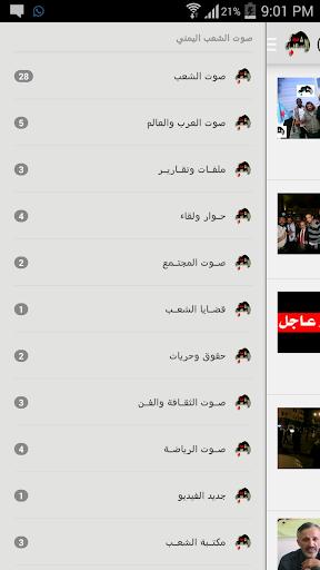 صوت الشعب اليمني - اخبار اليمن