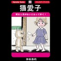 「猫愛子」神田森莉:ほのぼの漫画 logo