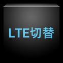 LTE切替(SC-06D専用) icon