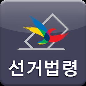 선거법령 아이콘