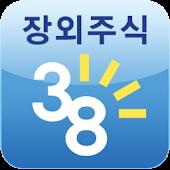 장외주식 38커뮤니케이션
