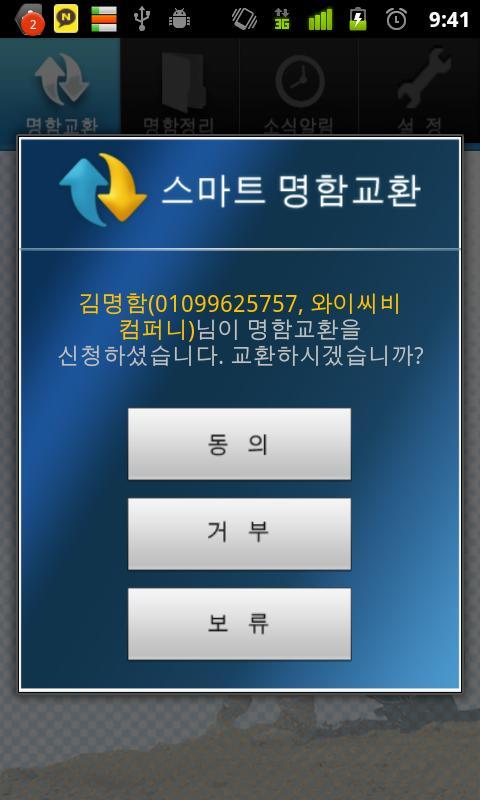 스마트 명함교환 lite - Smart Namecard - screenshot