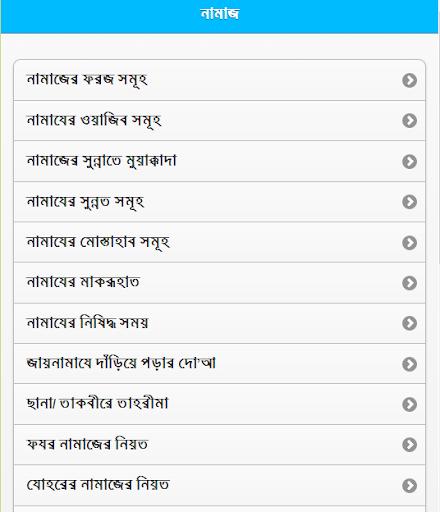 Namaz in Bangla