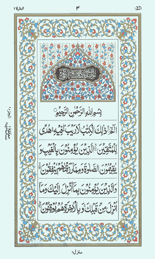 Al Quran Arabic 17Lines 1-15